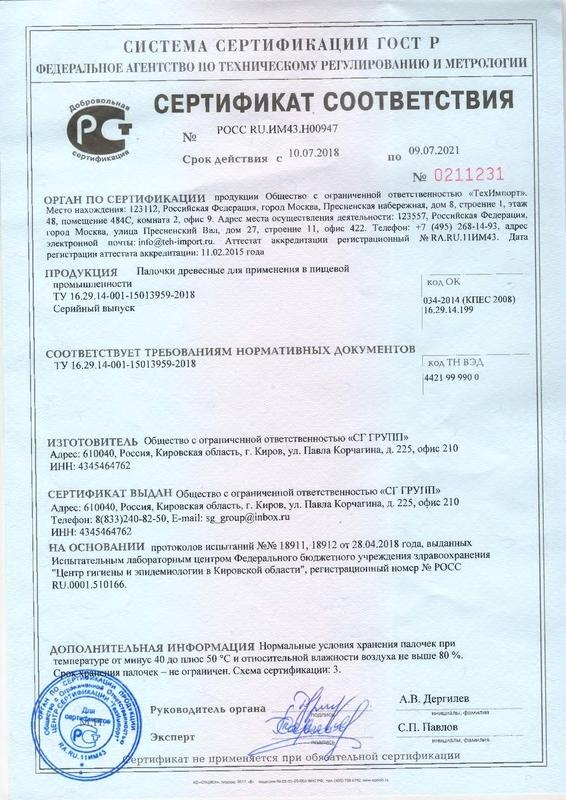 sertifikat-gost-r-do-09.07.2021